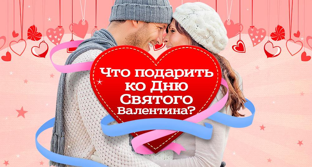 Заказать подарок мужу на день влюбленных